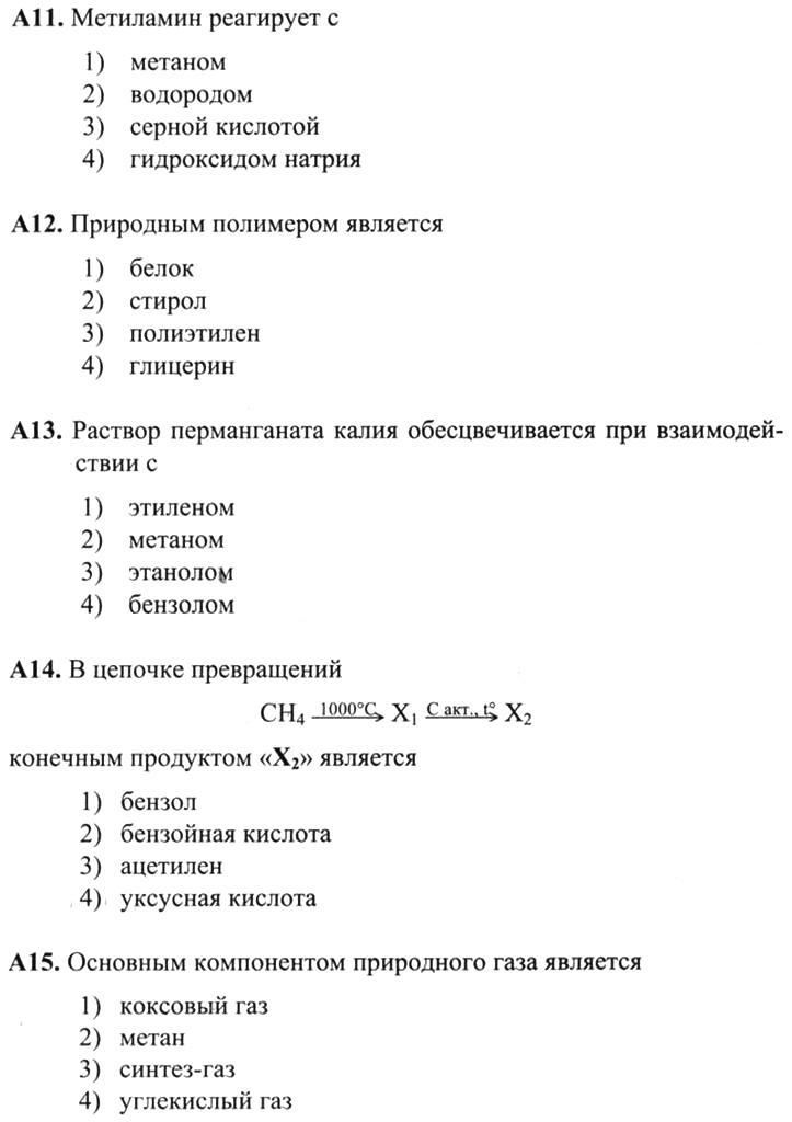 контрольная работа по теме алканы алкены ответы