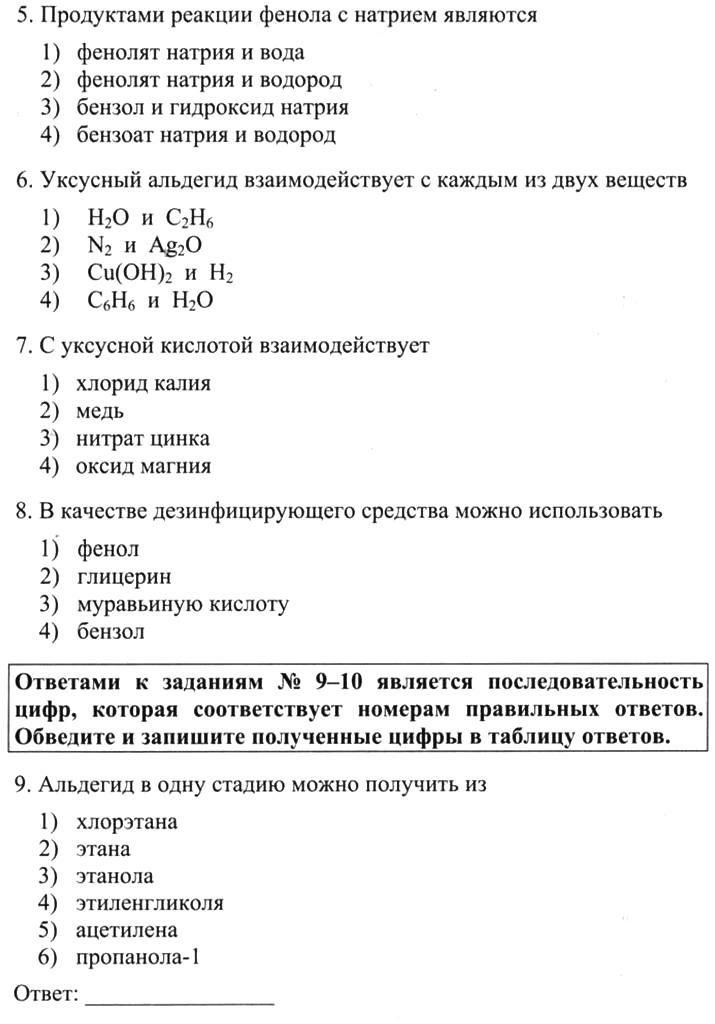 Контрольная работа по химии алканы и циклоалканы 978