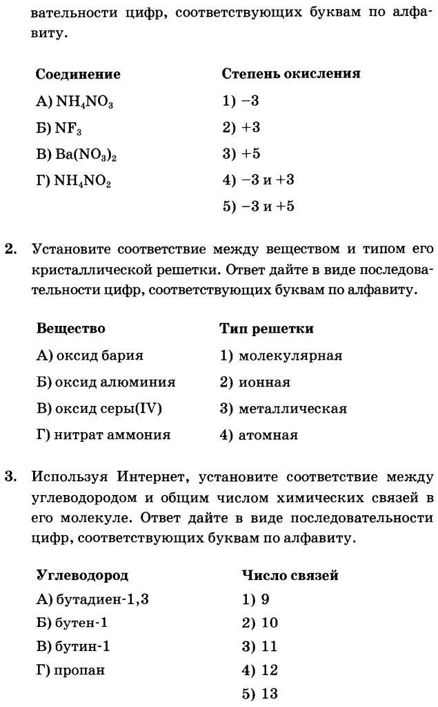 тест 6 итоговый контроль по теме строение вещества ответы
